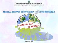 Міська дитячя екологічна конференція «Карантин нам не завада!»(
